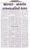 Bharatiya Shasan Paddhatino Cancer