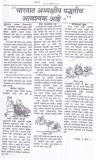 Bhartat Adhyakshiya Paddhtich Aavashyak Aahe