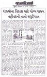 Rajyona Vikas Mate Yogya Rajya Vahivatri Tati Jaruriyat