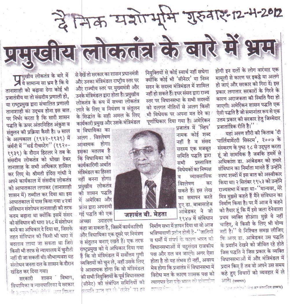 Pramukhiya Loktantra Ke Baare Mein Brahm-12.04.2012