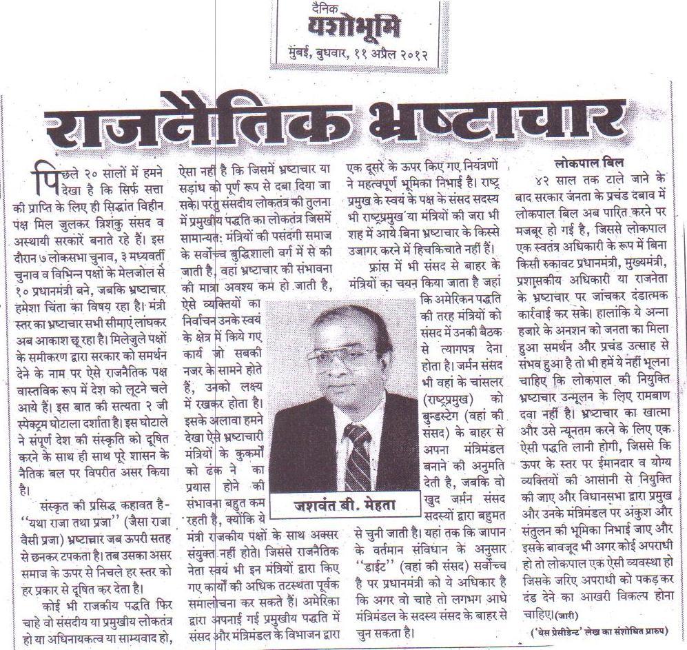 Rajnaitik Brashtachar